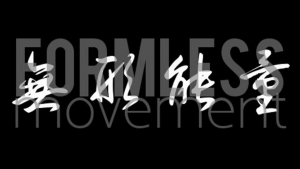 formless movement